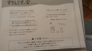 ずきしらずの実_説明.jpg