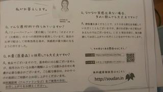 ずきしらずの実_説明2.jpg